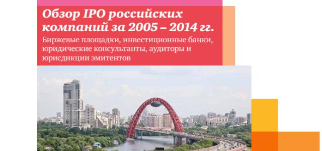 Обзор IPO российских компаний