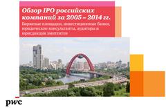PWC. Обзор IPO российских компаний