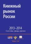 Книжный рынок России 2013-2014