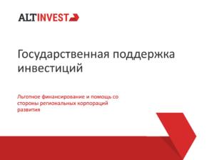 Государственная поддержка инвестиций